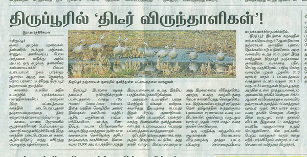 the hindu tamil  mail