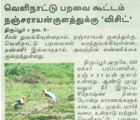 dinamalar nov 2015 web feature